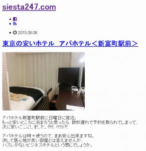 ビジネスホテル新力3号館のwebpageの表示