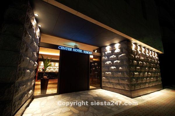 センターホテル東京1