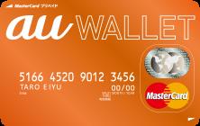 auWALLETカードはカードであって、またauユーザー向けです。