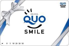 QUOカードはカードで、電子マネーではありません