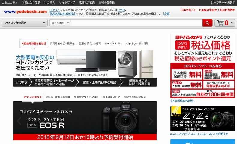 アマゾンより配達が早いヨドバシドットコム【送料無料】
