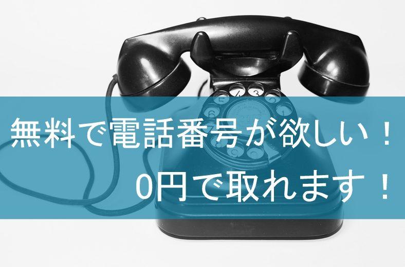 無料で電話番号が欲しい!取れます!格安・最安値は0円!