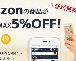 ちょび得ならアマゾンの商品が3-5%安く買えます。送料無料。今なら500円クーポン付です!