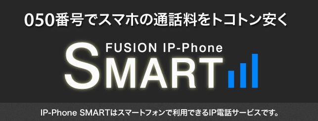 SMARTalk | FUSION IP-Phone SMART