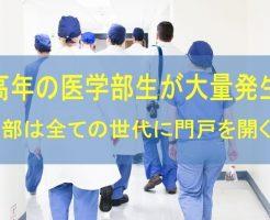 年齢制限(多浪)の差別が不正なら医学部は全ての世代に門戸を開くのか|東京医科大学入試不正問題