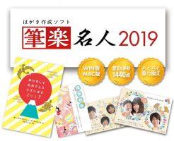 【500円】筆楽名人2019 for Hybrid 12/9(日)まで