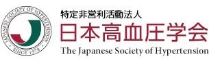 日本高血圧学会の血圧の正常値