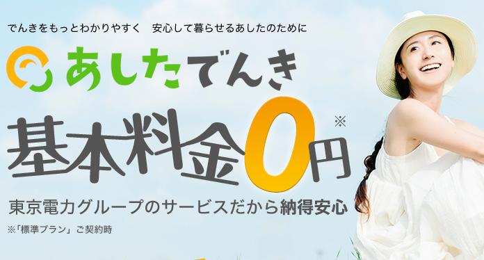 電気代「毎月3,000円お得に!」 わが家は毎年、海外旅行!