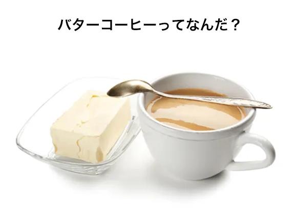 【1杯63円】TVや雑誌で話題の【チャコールバターコーヒー】