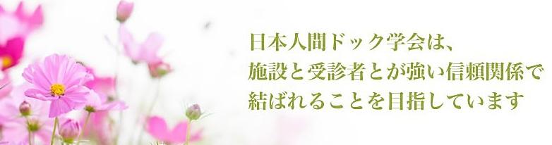 日本人間ドック学会の血圧の正常値
