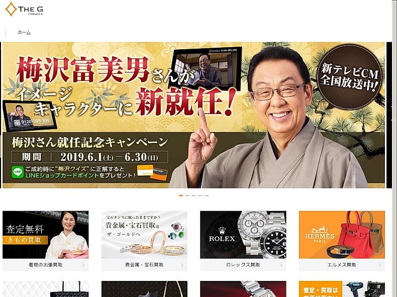 梅沢富美男さん出演「ザ・ゴールド」TVCMは「不要品」のお宝出張買取!