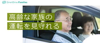 【これで安心!】高齢の両親や祖父母の運転も安心して見守れる!スマートドライブファミリーズ