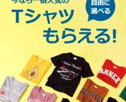 人気プリントTシャツ『デビラボプリントTシャツ』 全員プレゼントキャンペーンを開催中です。