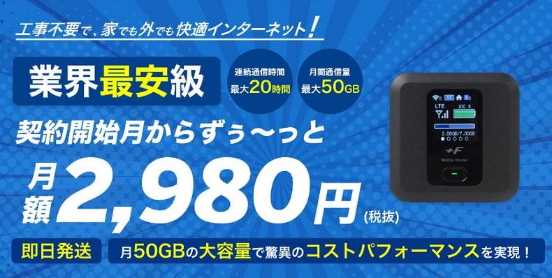 【圧倒的コスパ】業界最安級の月額固定2,980円(50GB)