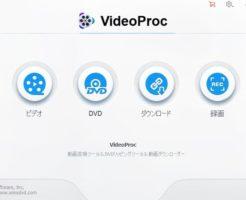【無料プレゼント】録画/編集/変換が1本で完結する「VideoProc」