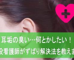 耳垢の臭い原因と対策|現役看護師が解決法を教えます!