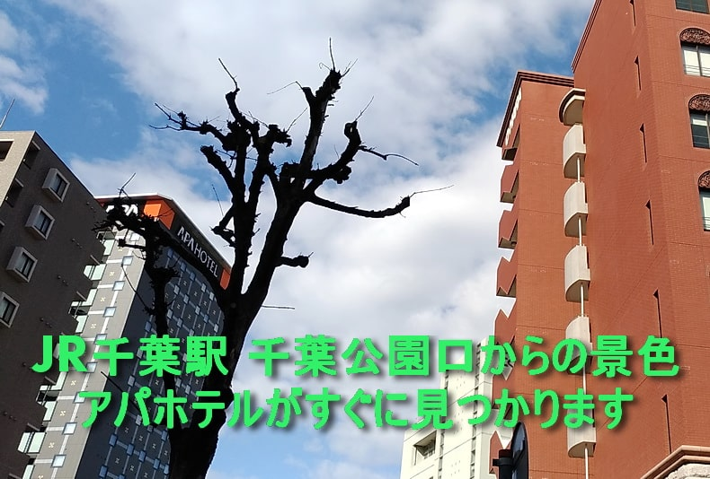 JR千葉駅 千葉公園口からの景色 アパホテルがすぐに見つかります