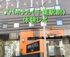 アパホテル〈千葉駅前〉2020年3月17日OPEN!体験して来たよ!