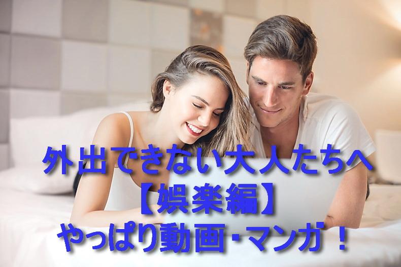 コロナで外出できない大人たちへ【娯楽編】やっぱり動画・マンガ!