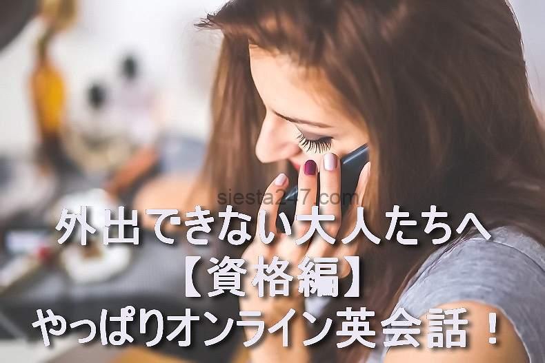 コロナで外出できない大人たちへ【資格編】やっぱりオンライン英会話!