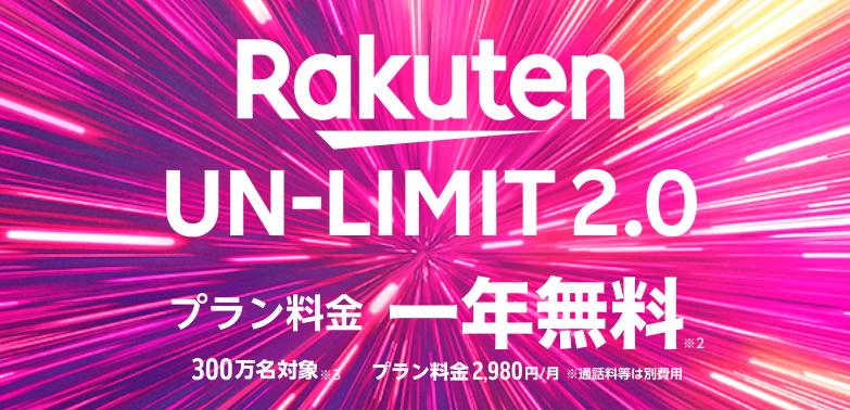 【無料】楽天モバイル端末1円 利用料無料!キャンペーン中