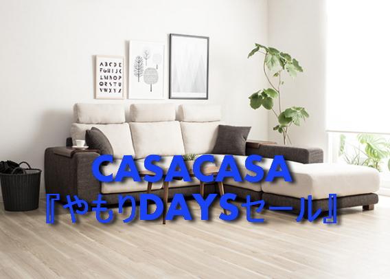CASACASA(カーサカーサ)『やもりDAYSセール』