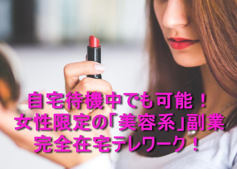 自宅待機中でも可能!女性限定の「美容系」副業~ヴィーナスウォーカー