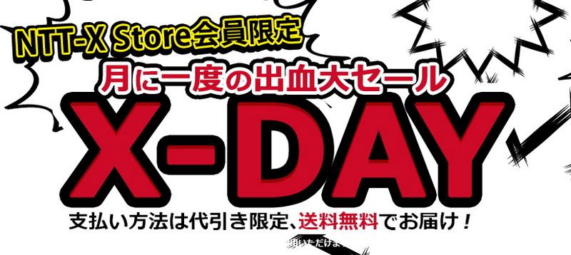 X-DAY 本日 12:00スタート!AcerハイスペックゲーミングノートやADATAポータブルストレージ!