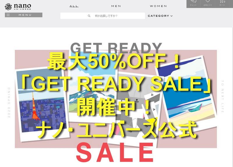最大50%OFF「GET READY SALE」開催中!@ナノ・ユニバース公式