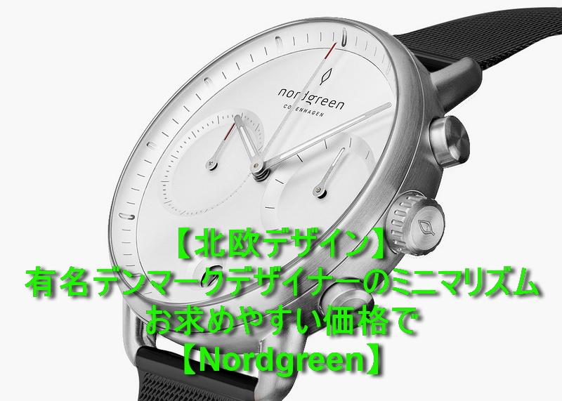 【北欧デザイン】デンマークデザイナーによるミニマリズムな腕時計をお求めやすい価格で【Nordgreen】
