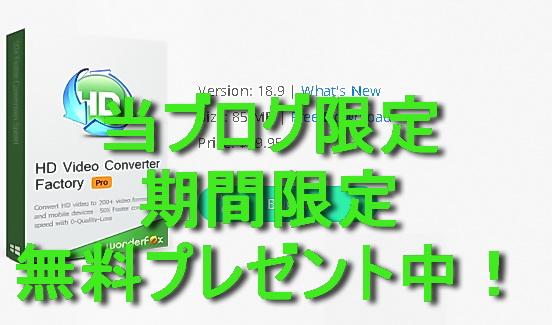 当ブログ限定【プロ版も無料!】期間限定で製品版「WonderFox HD Video Converter Factory Pro」をプレゼント!