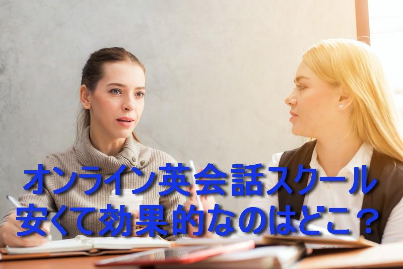 オンライン英会話スクール|安くて効果的なのはどこ?