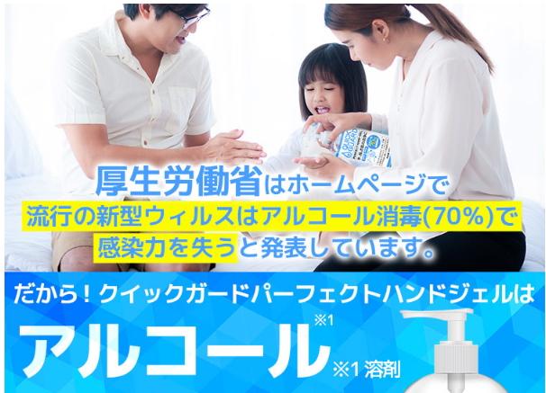 【アルコール70%】ウイルス対策ハンドジェル【クイックガード パーフェクトハンドジェル】