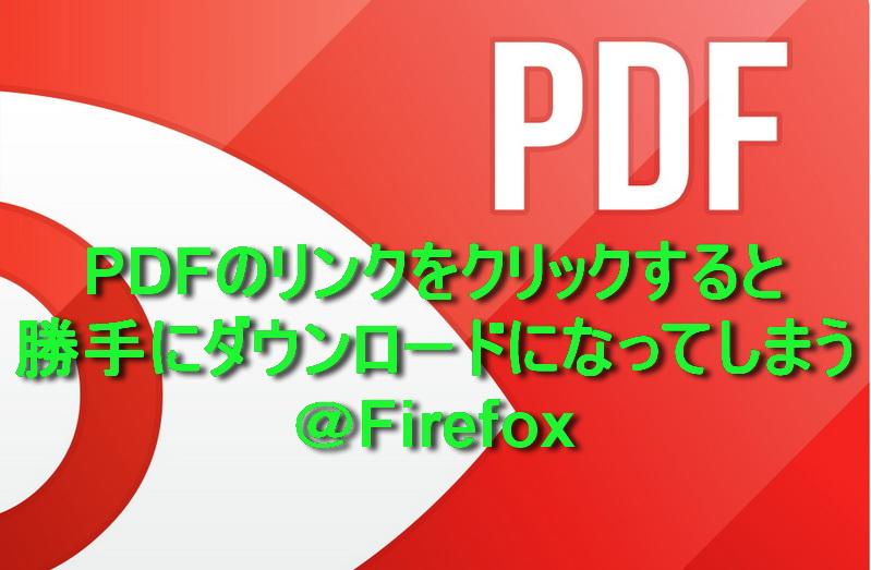 PDFのリンクをクリックすると勝手にダウンロードになってしまう@Firefox