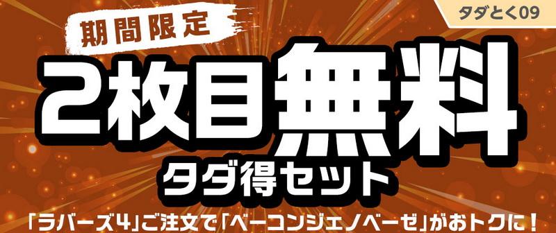 【ピザハット】2枚目無料タダ得セット![ラバーズ4]ご注文で[ベーコンジェノベーゼ]が無料!