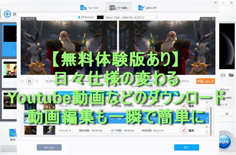 【無料体験版あり】日々仕様の変わるYoutube動画などのダウンロード!動画編集も一瞬で簡単に
