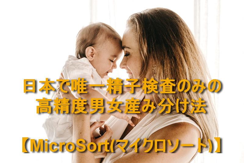 「少子化時代だから産み分けしたい」「やっぱり一姫二太郎?」リーズナブルで安心なMicroSort®「マイクロソート」