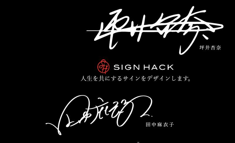 専門家に自分だけのオリジナルの署名を作ってもらえば字が下手でも大丈夫自信をもってサイン出来ます